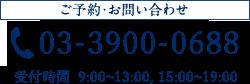 ご予約・お問い合わせ 09-3900-0688 受付時間  9:00~13:00, 15:00~19:00