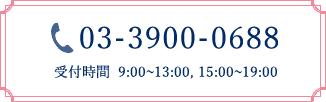 03-3900-0688
